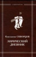 Лирический дневник
