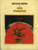 Алена Арзамасская 1978