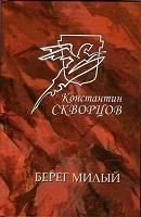 Берег милый 2004