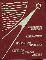Кибальчич 1981 (1)