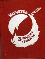 Курчатов 1987