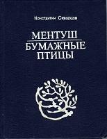 Ментуш 1984 (1)