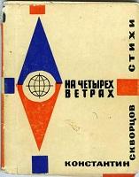 На четырёх ветрах 1966 (1)