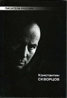 Писатели России  Константин Скворцов(1) ___ копия