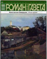 Роман-газете 2016 №16